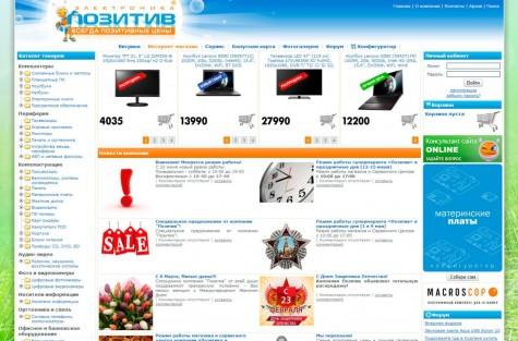 Интернет-магазин электроники ПОЗИТИВ