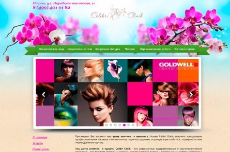 Центр эстетики и красоты Colibri Clinik