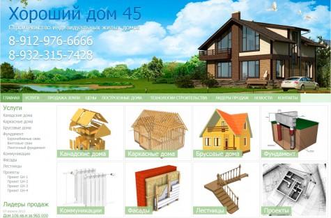 Строительство домов Хороший дом 45