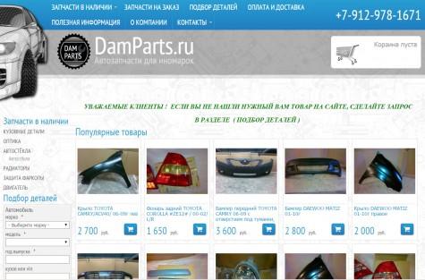 Автозапчасти для иномарок DamParts.ru