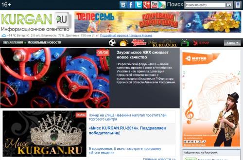 Информационный портал KURGAN.RU