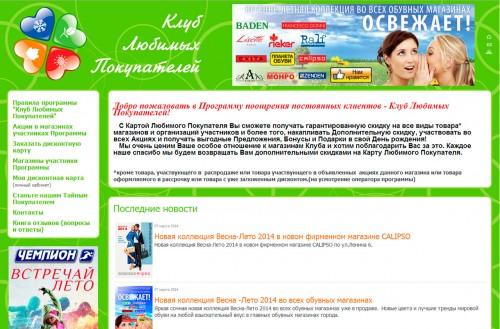 """Дисконт """"Клуб Любимых Покупателей"""""""