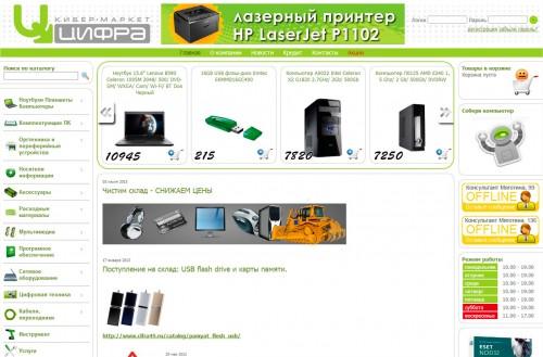Кибер-маркет электроники ЦИФРА45