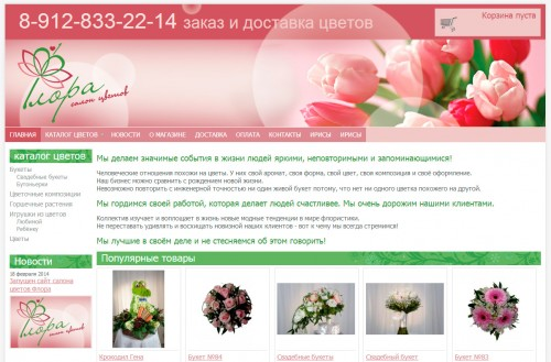 Интернет-магазин салона цветов Флора