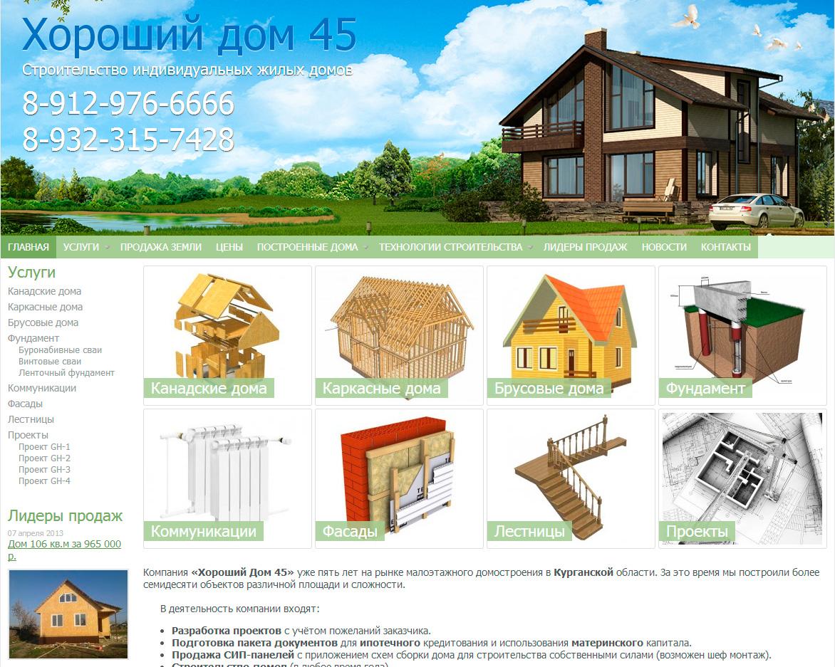Хорошие дома проекты сайт
