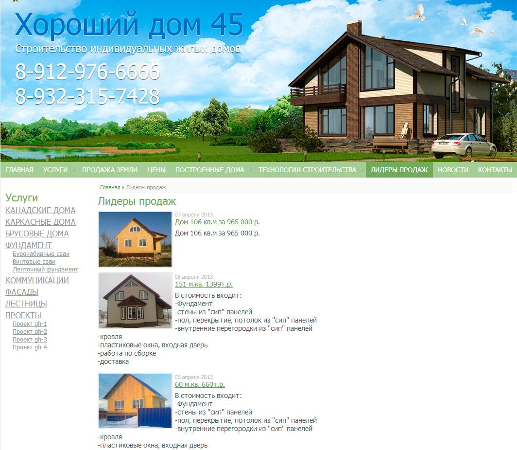 Сайт о строительстве дома